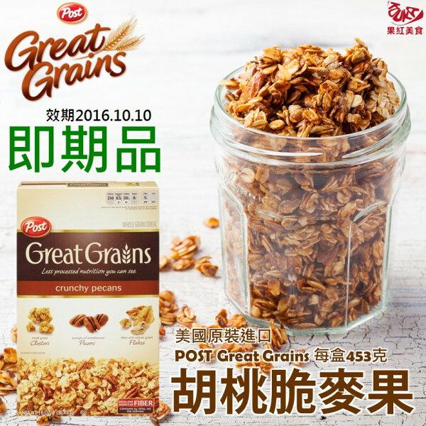 [即期品] [現貨] POST胡桃脆麥果穀物早餐麥片453克