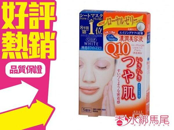 ◐香水綁馬尾◐ KOSE CLEAR TRUN WHITE Q10 保濕 面膜 5片裝