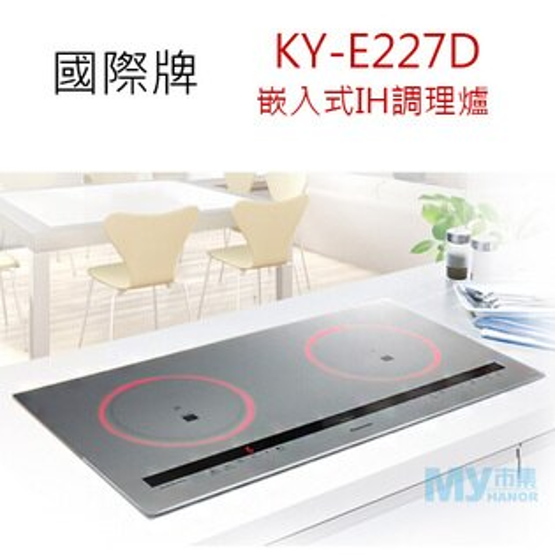 Panasonic國際牌 KY-E227D IH調理爐