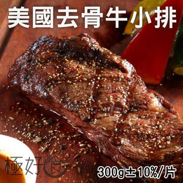 極好食❄~去骨大口吃~美國無骨牛小排~300g±10^% 包 ~  好康折扣