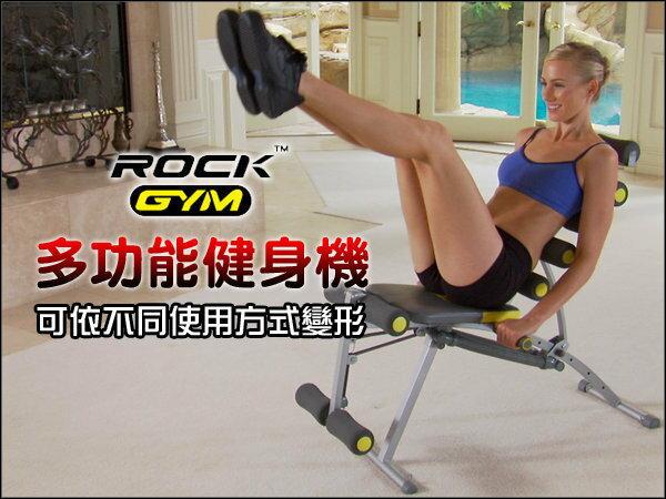 【洛克馬品質保證】Rock Gym 8合1搖滾運動機S款  多功型全能塑體健身機  抬腿三段強度背部後仰完全伸展運動五段調節  贈強效拉力繩x2條 2