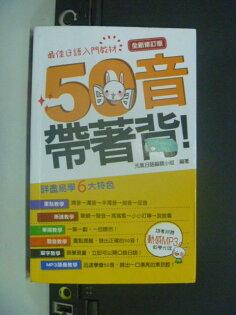 【書寶二手書T1╱語言學習_NPP】50音帶著背!全新修訂版_元氣日語編輯╱編_無光碟