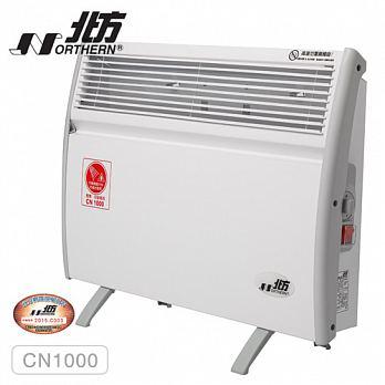 NORTHERN 北方第二代對流式電暖器 CN1000 房間、浴室兩用 3-5坪適用 CH-1001 CH1001 後續機種