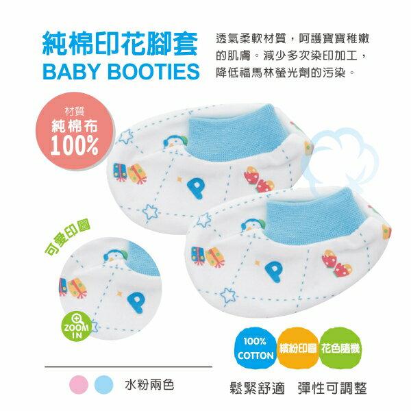 『121婦嬰用品館』PUKU 秋冬腳套(歡樂冬季) 藍 / 粉 3