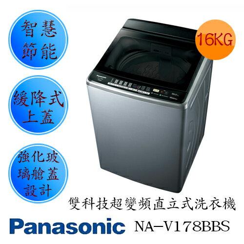 Panasonic 國際牌 16kg  節能淨化 雙科技 超變頻 直立式洗衣機 NA-V178BBS