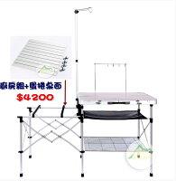 新手露營用品推薦到日野戶外~GO SPORT 98001A 手提式料理桌 行動廚房 雙口爐 單口爐 露營 爐架 瓦斯爐