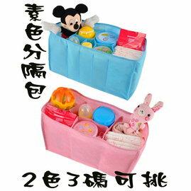 *彩色童話*分隔包 收納袋 整理袋 分隔袋 媽咪包內膽 媽咪必備 大中小4色您選