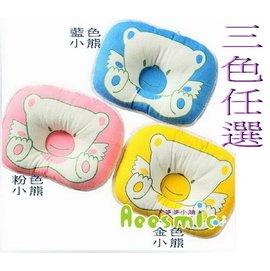 *彩色童話*[熊熊方形枕] 新生兒枕頭 嬰兒枕頭 寶寶枕頭 定型枕防偏頭 塑型枕 凹型枕 護頭枕 圈圈枕