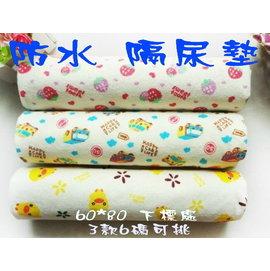 *彩色童話*防水隔尿墊/保潔墊/生理墊/看護墊/產褥墊/戒尿布必備品 m碼 60*80