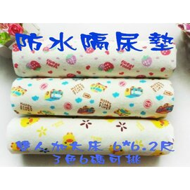 *彩色童話*加大雙人床6*6.2尺 防水隔尿墊/生理墊/看護墊/產褥墊/保潔墊