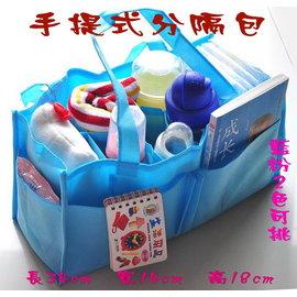 *彩色童話*手提媽咪包分隔膽 新款手提媽咪包內膽 便攜提手媽咪包 分隔包