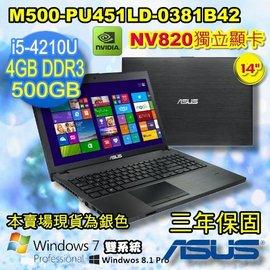 【Dr.K 數位3C 】ASUS M500-PU451LD 0381B4210U 14吋 LED 霧面寬螢幕∥僅2.0Kg/3年保固 / W7 Pro / 華碩商用