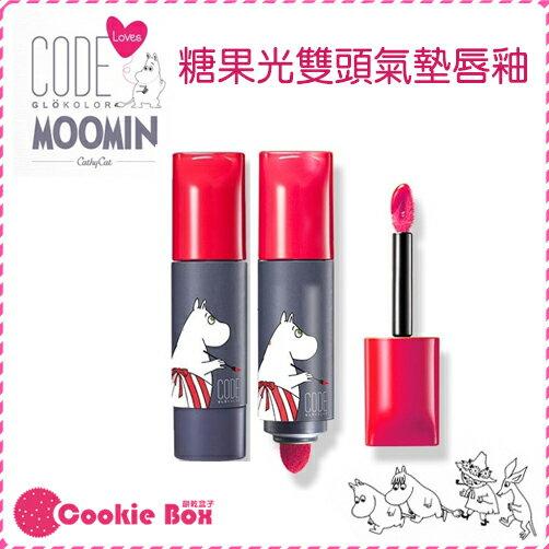 韓國 CODE x MOOMIN 嚕嚕米 糖果光 雙頭 氣墊 唇釉 6g 唇蜜 咬唇妝 *餅乾盒子*