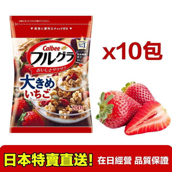 【海洋傳奇】【10包組合日本船運免運】日本CALBEE  大顆粒草莓麥片 200g 10包組合水果顆粒 水果穀物麥片 日本超人氣 卡樂比麥片