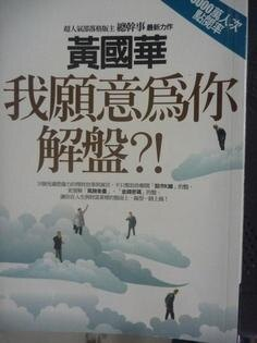 【書寶二手書T1/股票_IIX】我願意為你解盤_黃國華