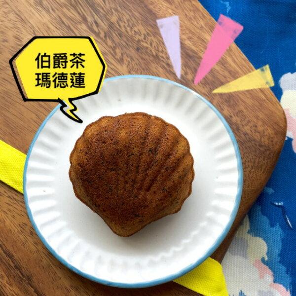 《Milky Cookie》伯爵茶瑪德蓮 / 瑪德蓮    1入
