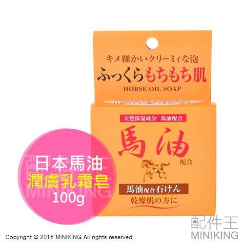 【配件王】現貨 日本製 Horse Oil 馬油潤膚乳霜皂 100g 馬油皂 保濕 肥皂 石鹼 無香料 無添加