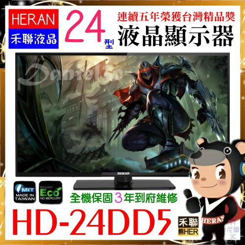 熱銷機種【HERAN 禾聯】24吋數位液晶顯示器 LED液晶電視《HD-24DD5》3年保固~贈高級HDMI線