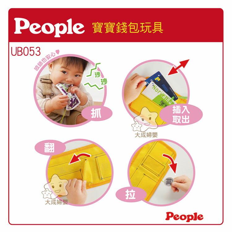 【大成婦嬰】日本People☆手指知育玩具系列-寶寶錢包玩具(短夾)UB053 3