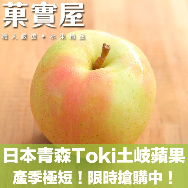 ~菓實屋~ 青森 Toki水蜜桃蘋果 ~3~6入 裝 每顆約350g~酸度低,甜度高,無上