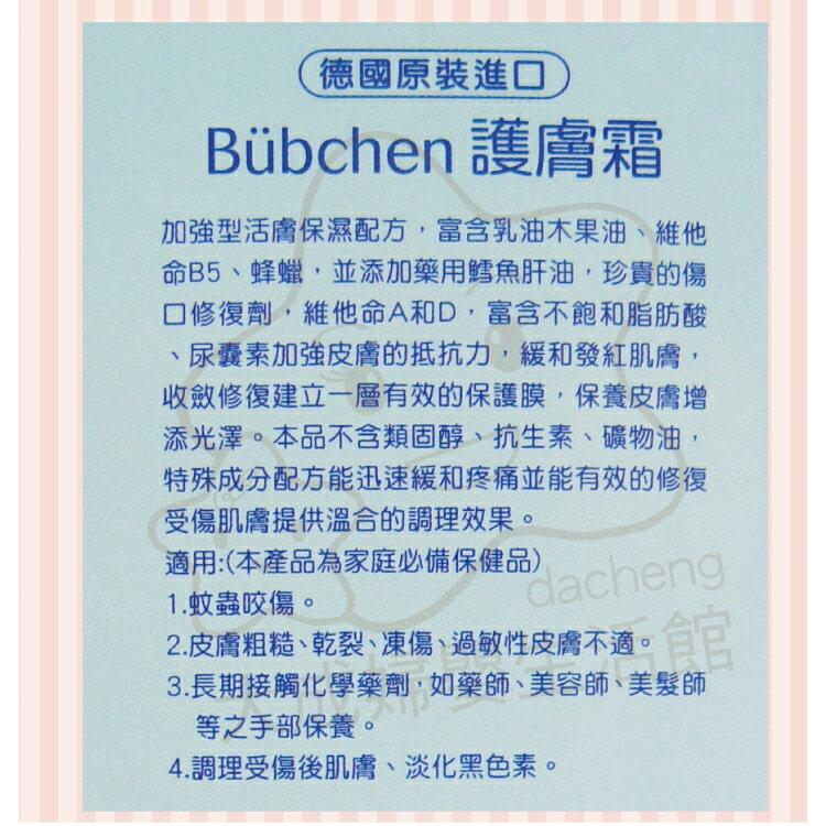 【大成婦嬰】獨家販售款 德國 貝恩Bubchen 全效護膚霜75ml 1