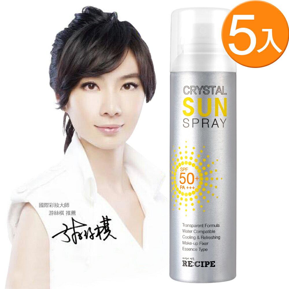 RE:CIPE韓國進口 全透明水晶防曬噴霧SPF50+/PA+++(150ml)(5瓶)【BAR11010】(SAR11010L)