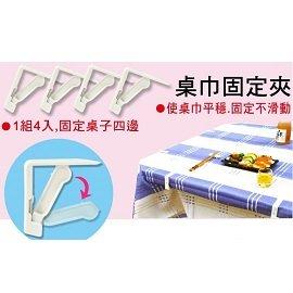 塑膠桌布夾 4入一組 / 防脫落桌布夾 / 防風夾子 / 桌布固定夾