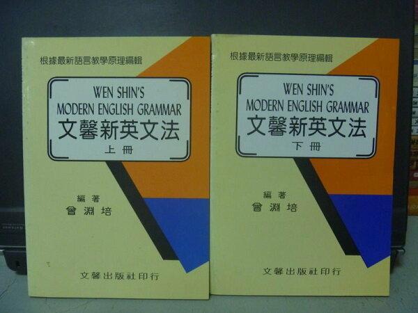 【書寶二手書T7/語言學習_ONU】文馨新英文法_上下合售_曾淵培