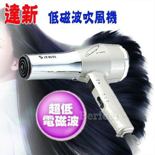 【達新牌】1000W專業吹風機 TS-1293G  **免運費**