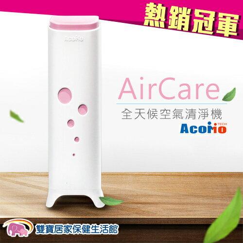 AcoMo AirCare 全天候空氣殺菌機 空氣清淨機 台灣製造 - 粉紅