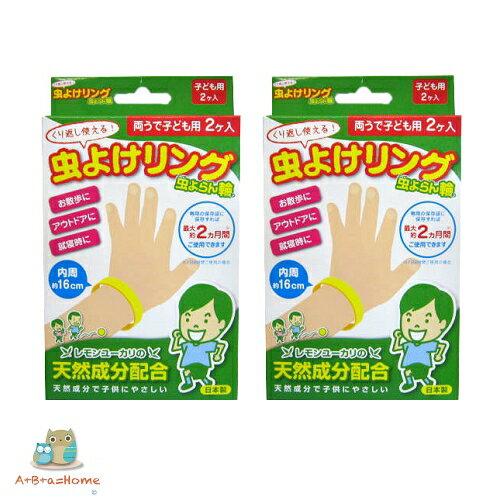 日本原裝防蚊手環(2入X 2包)