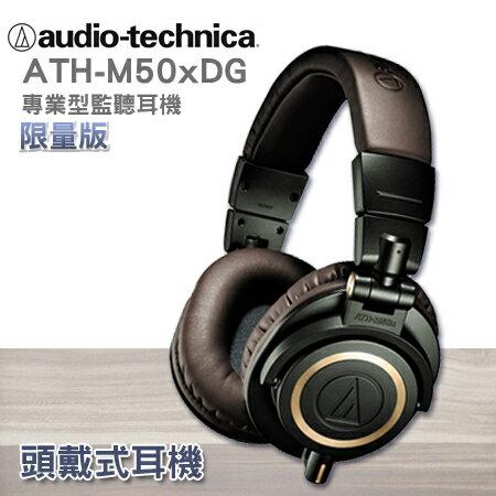 """鐵三角 專業型監聽耳機(限量生產) ATH-M50xDG""""正經800"""""""