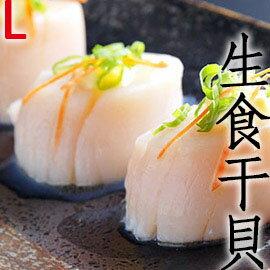 ㊣盅龐水產 ◇生食干貝L◇ 北海道進口帆立貝柱 21-25顆 零$1690/盒 歡迎團購 批發