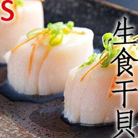 ㊣盅龐水產 ◇生食干貝S◇北海道進口帆立貝柱 32g±5/顆 零$1520/盒 團購 批發