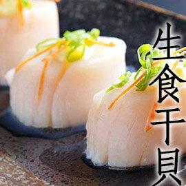 ㊣盅龐水產 ◇生食干貝3S◇北海道進口帆立貝柱 25g±5/顆 零$1480/盒 團購 批發