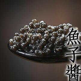 ㊣盅龐水產 ◇魚子醬(蘭波魚卵)◇ $399/罐/100g 法式料理 (歡迎批發.餐聽. 團購)