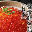 ㊣盅龐水產 ◇醬油漬鮭魚卵(日本)◇500g/盒裝 只要$1260元/盒 團購 燒烤 批發