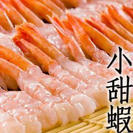 ㊣盅龐水產 ◇日式小甜蝦◇ 50隻/盒 170g/盒 零$225/盒 胭脂蝦 握壽司 甜蝦丼 歡迎批發 團購