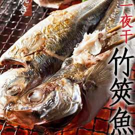 ㊣盅龐水產 ◇竹筴魚一夜干(大)◇250-300g/尾 歡迎批發 團購