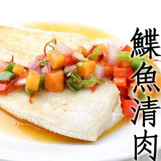 ㊣盅龐水產◇鰈魚清肉(比目魚)◇350g±10%/片 阿拉斯加產 零$95 歡迎團購 批發 餐廳