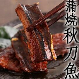 ㊣盅龐水產 ◇蒲燒秋刀魚◇ 110g/包(淨重) 零售每包只要$45 聚會 烤肉 簡易美味 歡迎批發