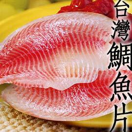 ㊣盅龐水產 ◇生食級鯛魚片◇180g±10%/片 $65元/片 鯛魚 烤肉 火鍋 餐廳 歡迎批發 團購