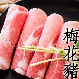 ㊣盅龐水產 ~梅花豬~豬排 火鍋 燒烤皆適宜 265元 kg 可指定厚度 ^( .餐聽.