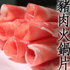 ㊣盅龐水產 ~火鍋豬肉片~500g只要 105元 火鍋 燒烤 肉片^( 全場最 ^) ~