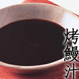 ㊣盅龐水產 ~烤鰻汁~蒲燒鰻魚 鯛魚 秋刀醬料 600g 包 零售 105   ~  好康