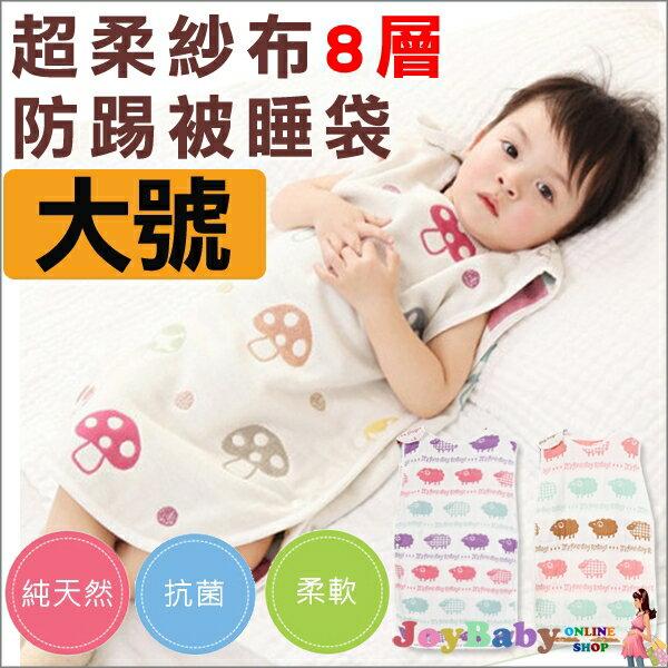 日本hoppetta款防踢被八層紗布全棉包巾 蘑菇睡袋 [大號]透氣 紗布衣空調被薄被【Joybaby】
