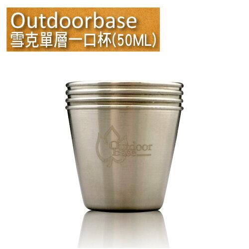 【露營趣】中和 Outdoorbase 50ML雪克單層一口杯 304不鏽鋼 鋼杯 環保杯 酒杯 27524