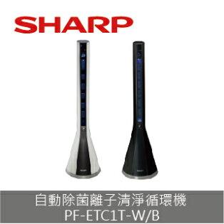【SHARP】自動除菌離子 美肌清淨扇風機 PF-ETC1T-W/B
