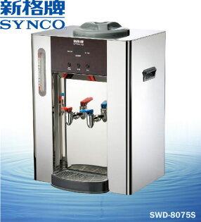【新格】微電腦不銹鋼LED開飲機/飲水機 SWD-8075S