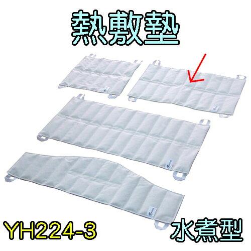 熱敷墊^(袋^) 水煮型 大型9格 YH224~3 ~  好康折扣